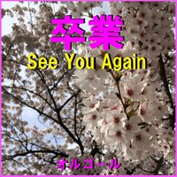 A Musical Box Rendition of Sotsugyo See You Again Orgel — Orgel Sound J-Pop