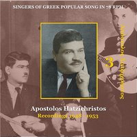 Apostolos Hatzichristos (Xatzixristos) Vol. 3 / Singers of Greek Popular Song in 78 rpm / Recordings 1948 - 1953 — Apostolos Hatzichristos (Xatzixristos)