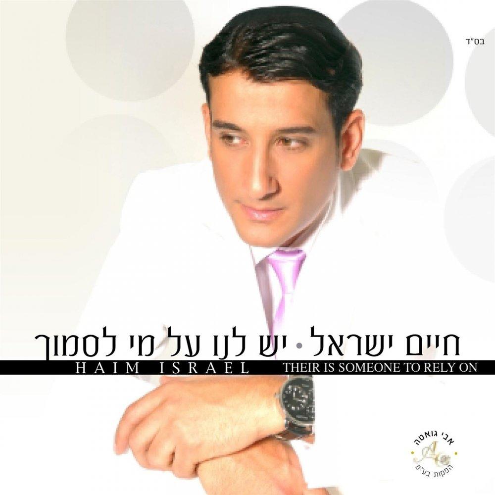 Chaim yisrael sings in  обратная связь: pesniclub@skydiver42.ru права на тексты песен, переводы принадлежат их авторам.