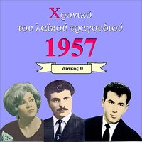 Chronicle of Greek Popular Song 1957, Vol. 9 — сборник