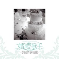 Wedding songs collections — сборник