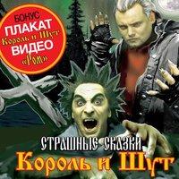 Страшные сказки (2007)