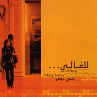 Lil Ghaly — May Nasr