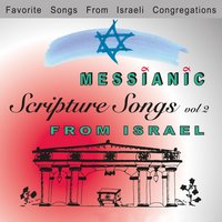 Messianic Scripture Songs from Israel, Vol. 3 — сборник
