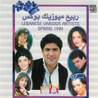 Lebanese Various Artists — сборник