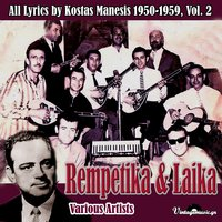 Rempetika & Laika (All Lyrics by Kostas Manesis 1950-1959), Vol. 2 — сборник