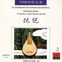 Anthology of Chinese Traditional & Folk Music: Collection Played on the Pipa Vol. 2 — сборник