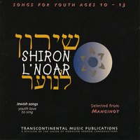 Shiron L'noar: Jewish Songs for Children Ages 10 - 13 — сборник