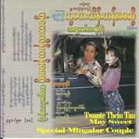 Special Mingalar Couple — Twante Thein Tan & May Sweet