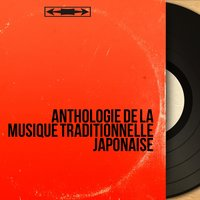 Anthologie de la musique traditionnelle japonaise — сборник