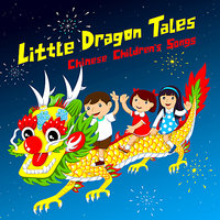 Little Dragon Tales: Chinese Children's Songs — The Shanghai Restoration Project