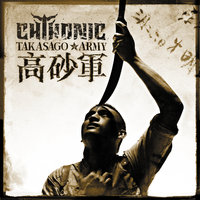 Takasago Army — Chthonic