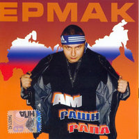 Ермак: Ам Рашн Рапа — Lyrics Family