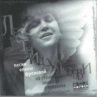 Елена Фролова - Птичье Танго
