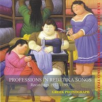Professions in rebetika songs Recordings 1932-1957 — сборник