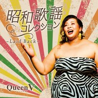 Syouwa Kayou Collection Laid Back — Queen V