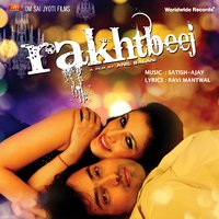 Rakhtbeej — Satish, Ajay