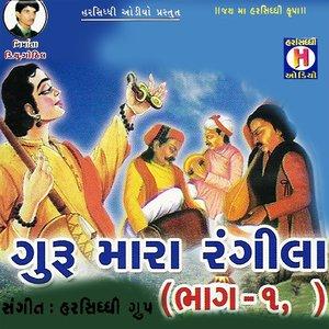 Ramila Rathwa, Savita - Guruji Mara Rangila