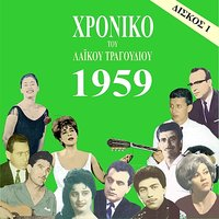 Chronicle of Greek Popular Song 1959, Vol. 1 — сборник