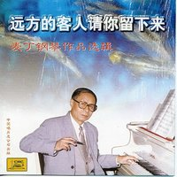 Our Guests From Remote Land, Please Stay: Collection of Mai Ding's Piano Music — Liu Xueyan