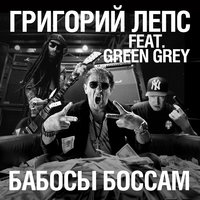 Бабосы боссам — Григорий Лепс feat. Green Grey
