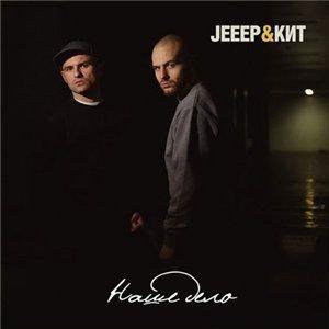 Jeeep & Кит - Кто Круче уч. Sir-J.
