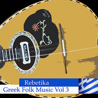 Rebetika - Greek Folk Music Vol 3 — сборник