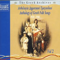 Anthologia Dimotikou Tragoudiou, Vol.2 (Anthology Of Greek Folk Songs, Vol.2) — сборник