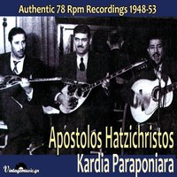 Kardia Paraponiara (Authentic 78 Rpm Recordings 1948-1953) — Apostolos Hatzichristos