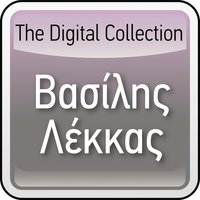 The Digital Collection — Vasilis Lekkas, Vassilis Lekkas