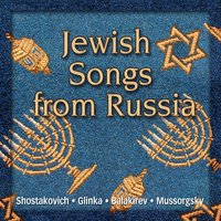Jewish Songs from Russia — сборник