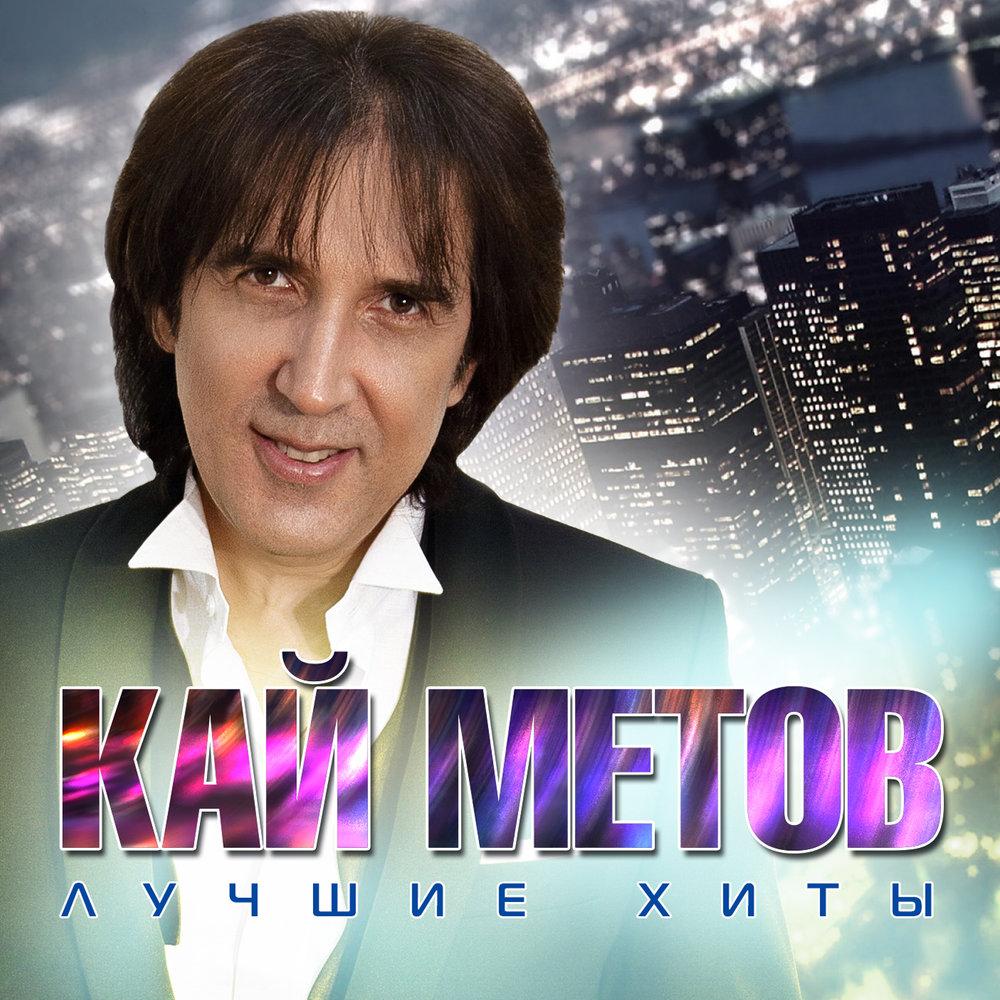Кай метов 2017 скачать бесплатно mp3