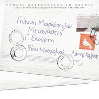 Metanastes — Yannis Markopoulos, Vicky Mosholiou, Lakis Halkias, Viki Mosholiou, Giannis Markopoulos