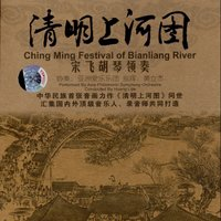 Ching Ming Festival of Bianliang River — Asia Philharmonic Symphony Orchestra