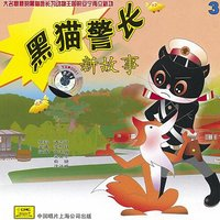 Black Cat The Police Officer: New Stories Vol. 3 — Li Zhaoxuan