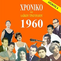 Chronicle of Greek Popular Song 1960, Vol. 6 — сборник