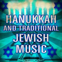 Hannukah and Traditional Jewish Music — сборник