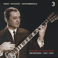 History of Bouzouki Recordings 1960 - 1965 Volume 3 — сборник