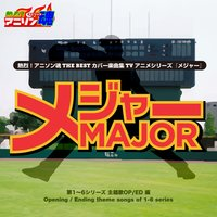 Netsuretsu! Anison Spirits the Best -Cover Music Selection- TV Anime series ''MAJOR'' — сборник