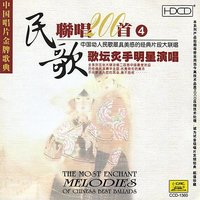 Enchanting Chinese Ballads Vol. 4 — сборник