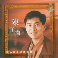 My Lovely Legend — Danny Chan