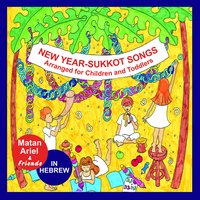 New Year-Sukkot Songs – Songs in Hebrew for Children & Toddlers — Matan Ariel & Friends