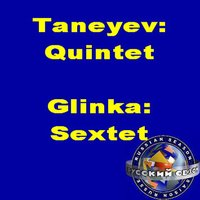 Taneyev: Quintet. Glinka: Sextet. — Quintet Of The Moscow Conservatory