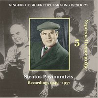 Stratos Payioumtzis [Pagioumtzis] Vol. 5 / Singers of Greek Popular Song in 78 rpm / Recordings 1949 - 1957 — Stratos Payioumtzis [Pagioumtzis]