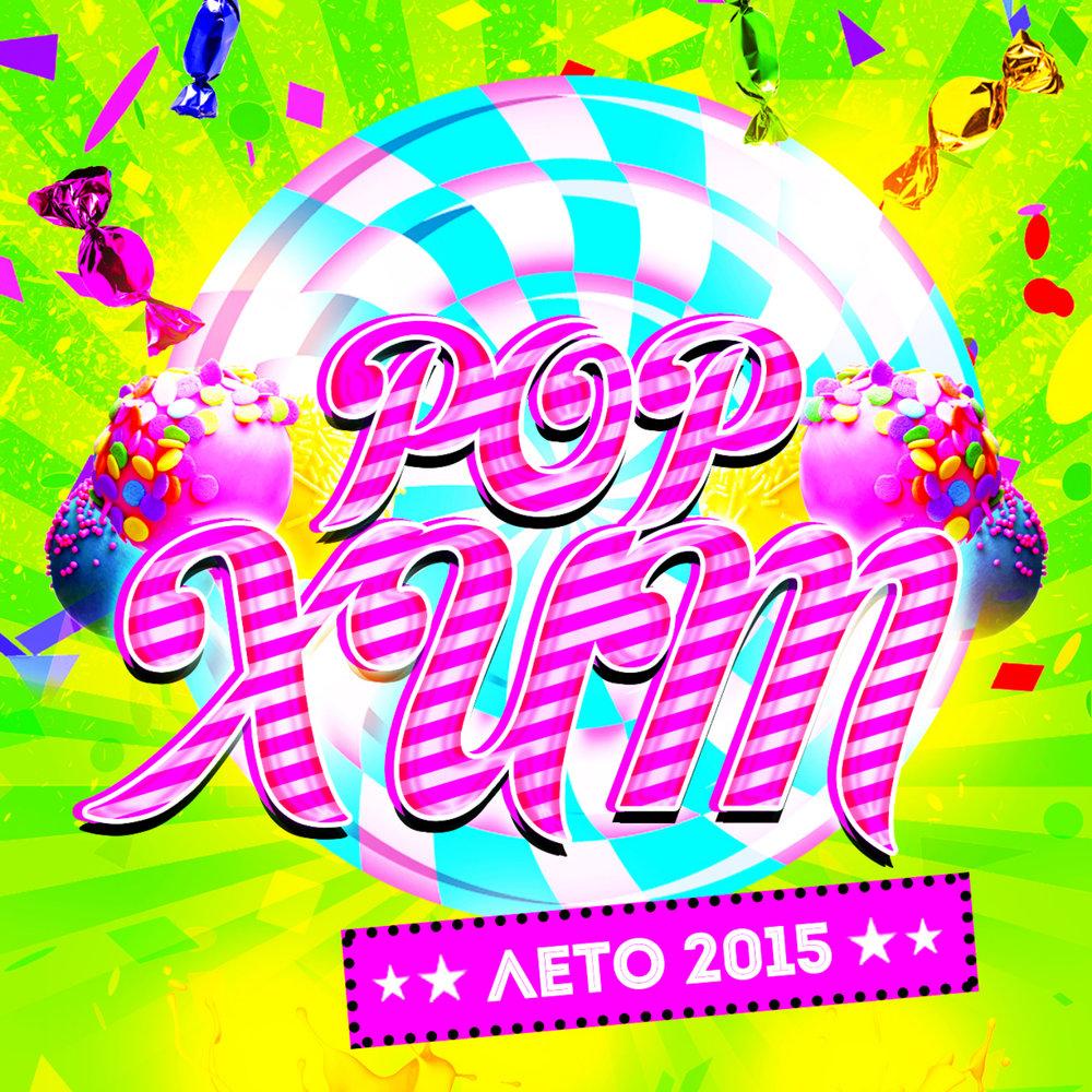 Русское радио поп-музыка онлайн