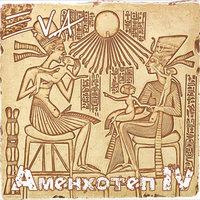 E.V.A. - Аменхотеп IV (LP), 2007 год.