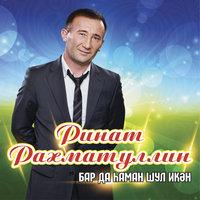Музыка татарская ринат рахматуллин