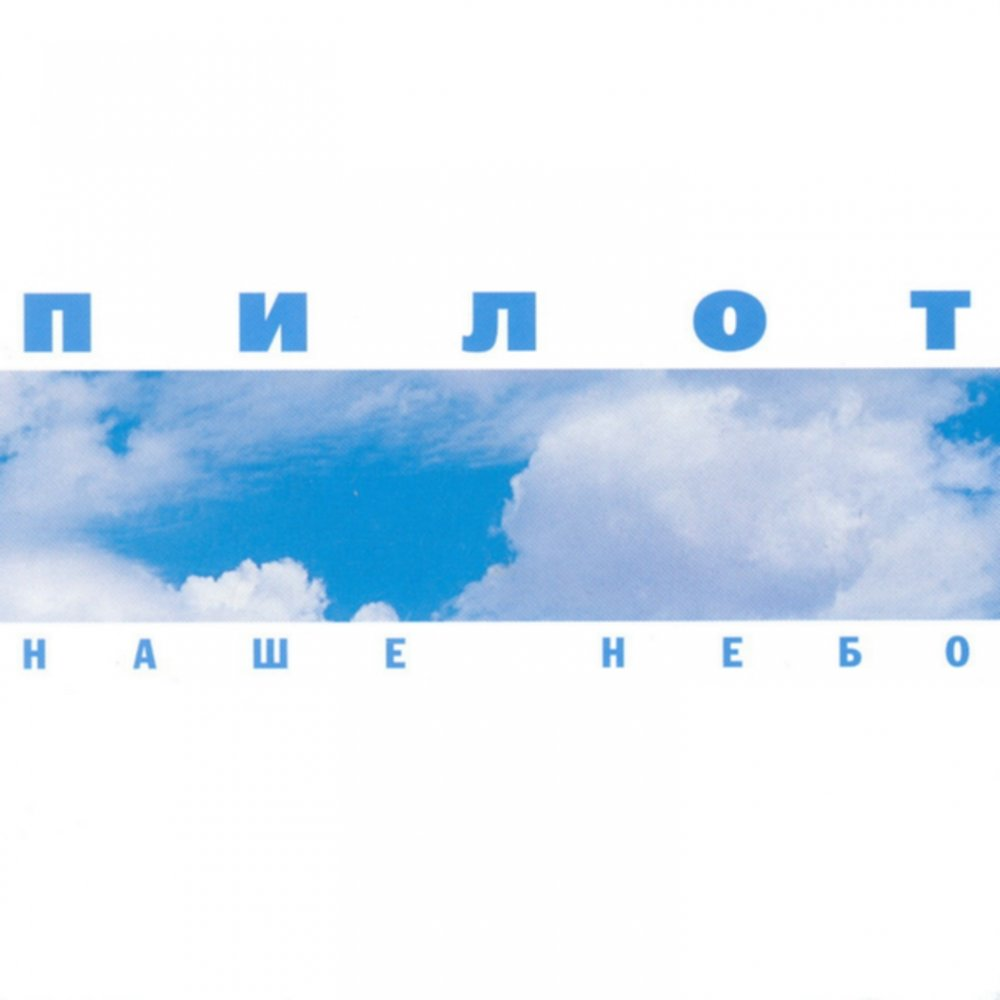 Радио 7 Небо Псков 1071 FM  слушать онлайн