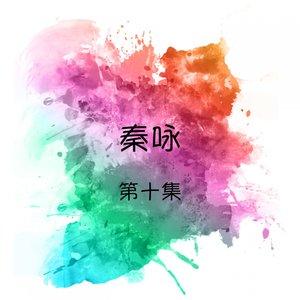 秦咏 - 海闊天空