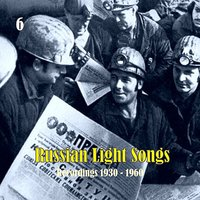 Russian Light Songs, Vol. 6: Recordings 1930 - 1960 — сборник